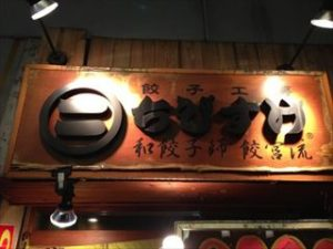 chibisuke2