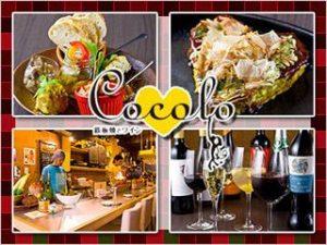 cocolo2