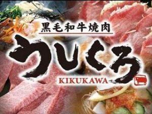 ushikuro