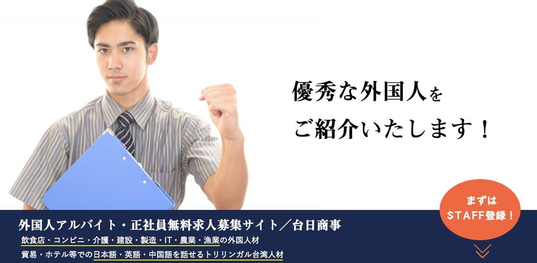 外国人アルバイト・正社員無料求人募集サイト/人材紹介の台日商事